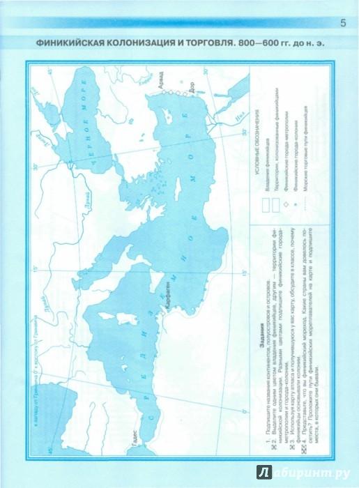 Иллюстрация 1 из 8 для История Древнего Мира. 5 класс. Контурные карты. ФГОС | Лабиринт - книги. Источник: Лабиринт