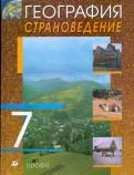 География. Страноведение. 7 класс. Учебник