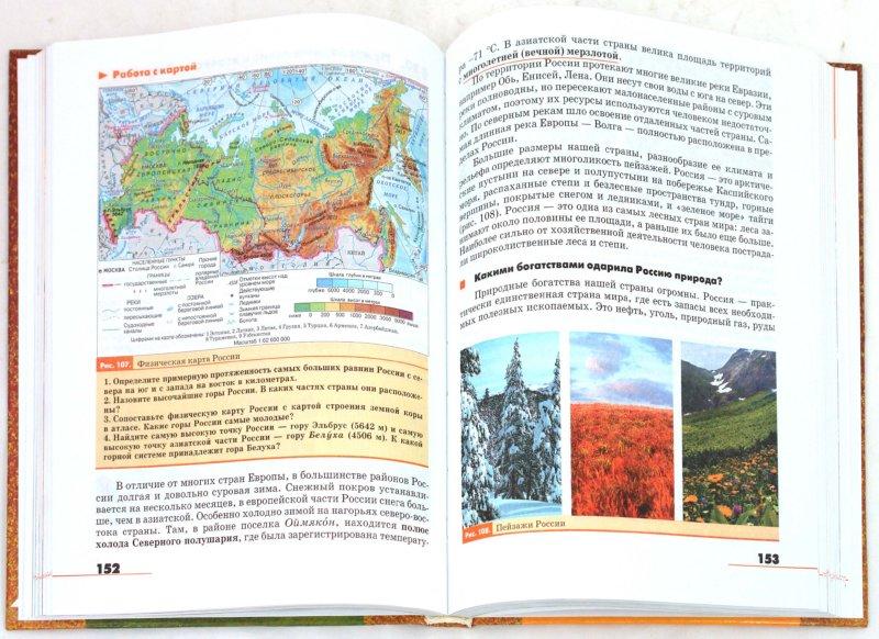Иллюстрация 1 из 39 для География. Страноведение. 7 класс. Учебник - Климанова, Климанов, Сиротин, Ким | Лабиринт - книги. Источник: Лабиринт