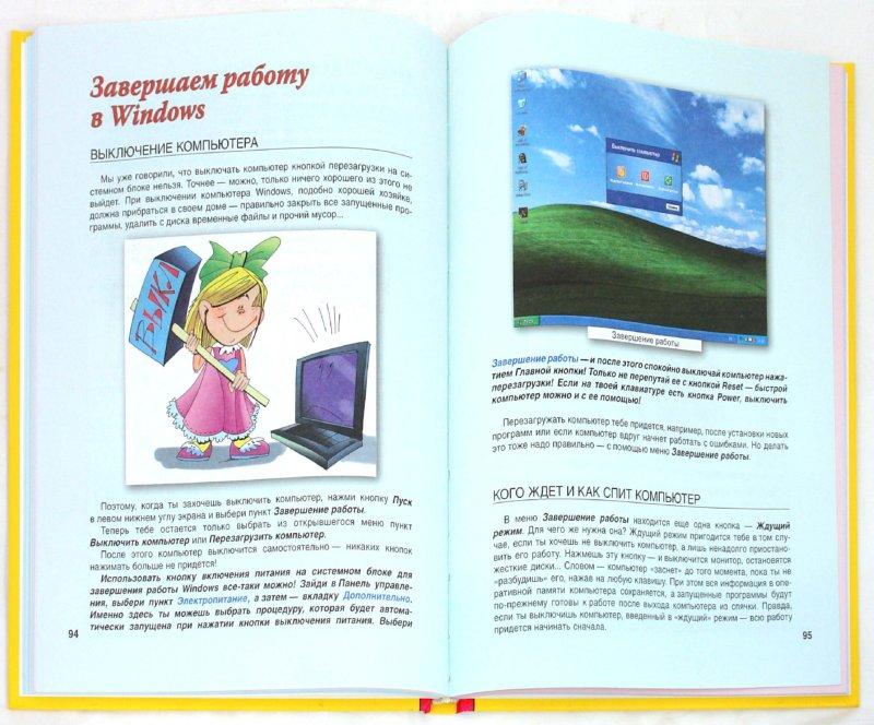 Иллюстрация 1 из 10 для Детская компьютерная энциклопедия - Виталий Леонтьев | Лабиринт - книги. Источник: Лабиринт