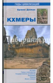 Кхмеры