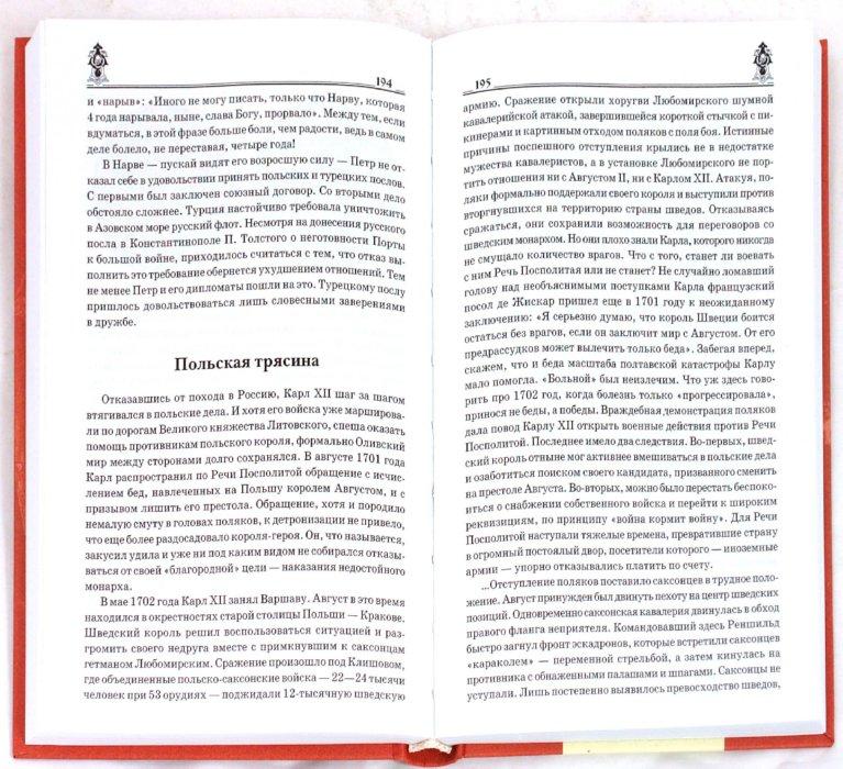 Иллюстрация 1 из 21 для На пути к Полтаве - Игорь Андреев | Лабиринт - книги. Источник: Лабиринт
