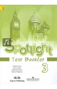 Книга Английский в фокусе класс Контрольные задания ФГОС  Английский в фокусе 3 класс Контрольные задания