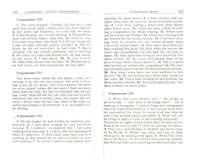 Иллюстрация 1 из 19 для Грамматика. Ключи к упражнениям - Голицынская, Голицынский | Лабиринт - книги. Источник: Лабиринт