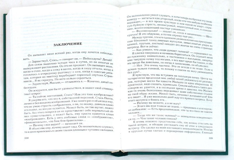 Иллюстрация 1 из 17 для Собрание сочинений. В 11-ти томах. Том 6. 1969-1973 гг. - Стругацкий, Стругацкий | Лабиринт - книги. Источник: Лабиринт