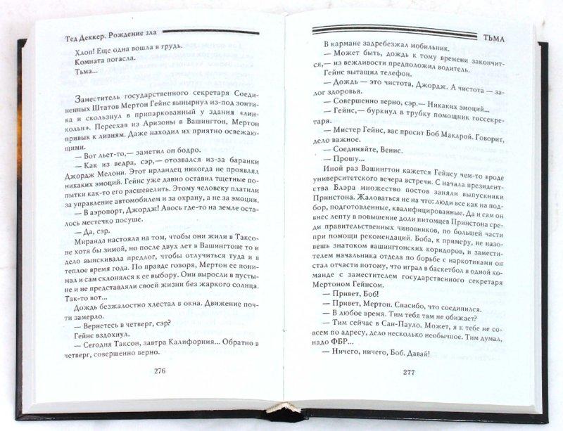 Иллюстрация 1 из 9 для Тьма: Рождение зла - Тед Деккер | Лабиринт - книги. Источник: Лабиринт