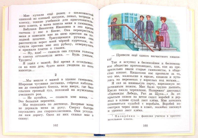 Иллюстрация 1 из 10 для Литературное чтение. Родное слово. 3 класс. В 2 частях. Часть 2 - Грехнева, Корепова | Лабиринт - книги. Источник: Лабиринт