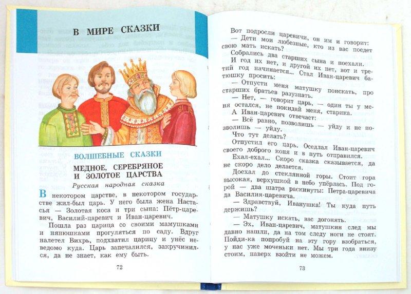 Иллюстрация 1 из 7 для Литературное чтение. Родное слово. 4 класс. В 3-х частях. Часть 1: учебник - Грехнева, Корепова | Лабиринт - книги. Источник: Лабиринт