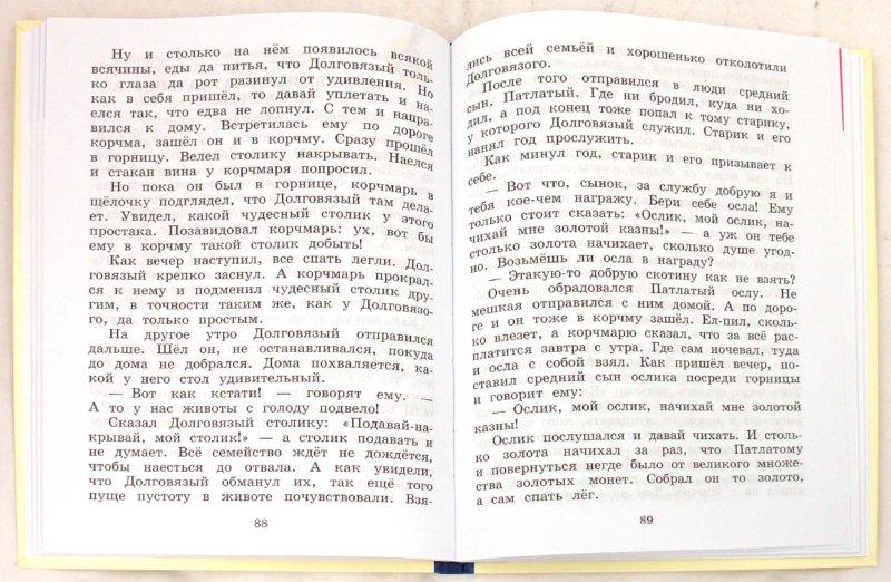 Иллюстрация 1 из 7 для Литературное чтение. родное слово. 4 класс. В 3-х частях. Часть 2: учебник - Грехнева, Корепова | Лабиринт - книги. Источник: Лабиринт