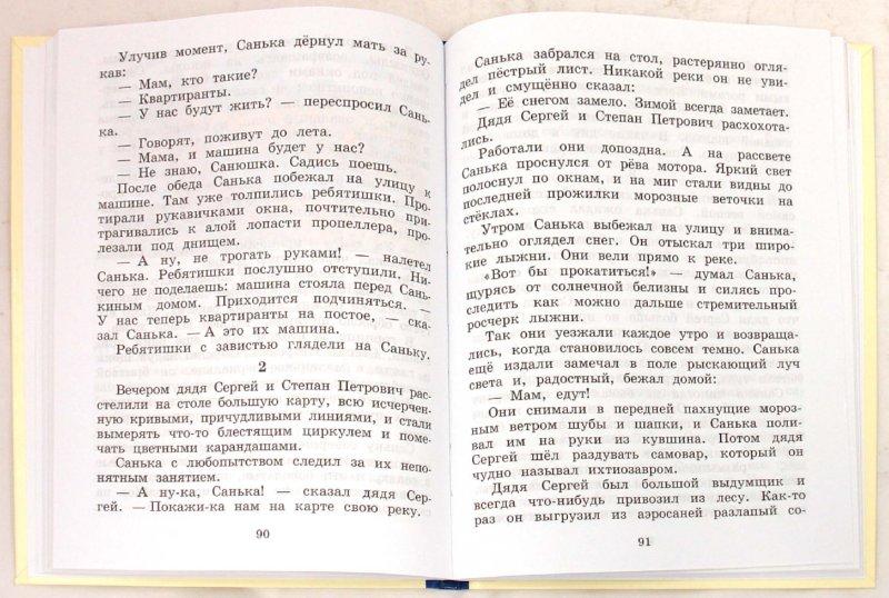 Иллюстрация 1 из 6 для Литературное чтение. Родное слово. 4 класс. В 3 частях. Часть 3: учебник - Грехнева, Корепова | Лабиринт - книги. Источник: Лабиринт