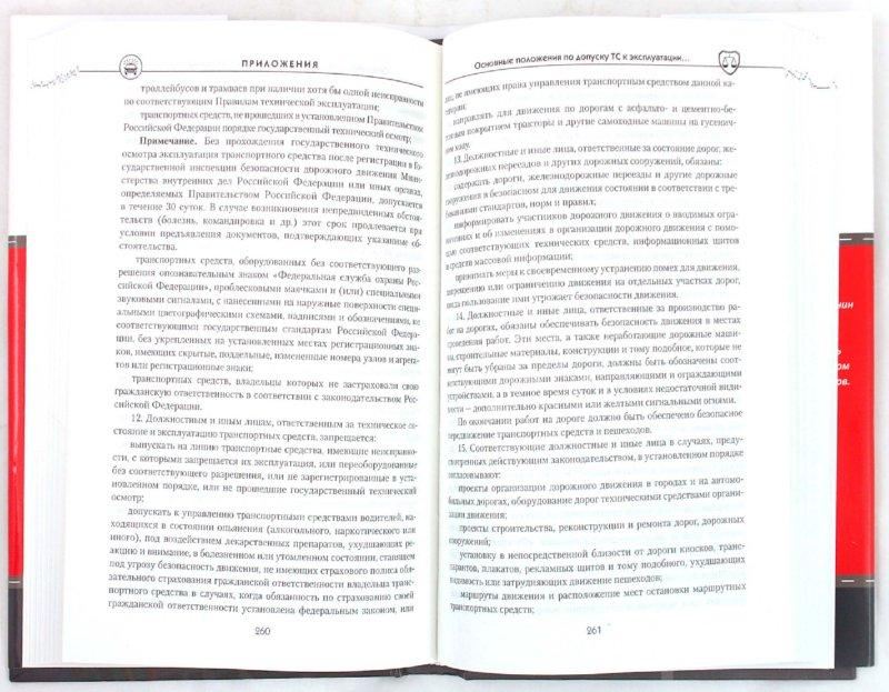 Иллюстрация 1 из 24 для Диалоги о дорогах. Главный автоинспектор и народный адвокат о ПДД, штрафах и других вопросах - Кирьянов, Астахов | Лабиринт - книги. Источник: Лабиринт