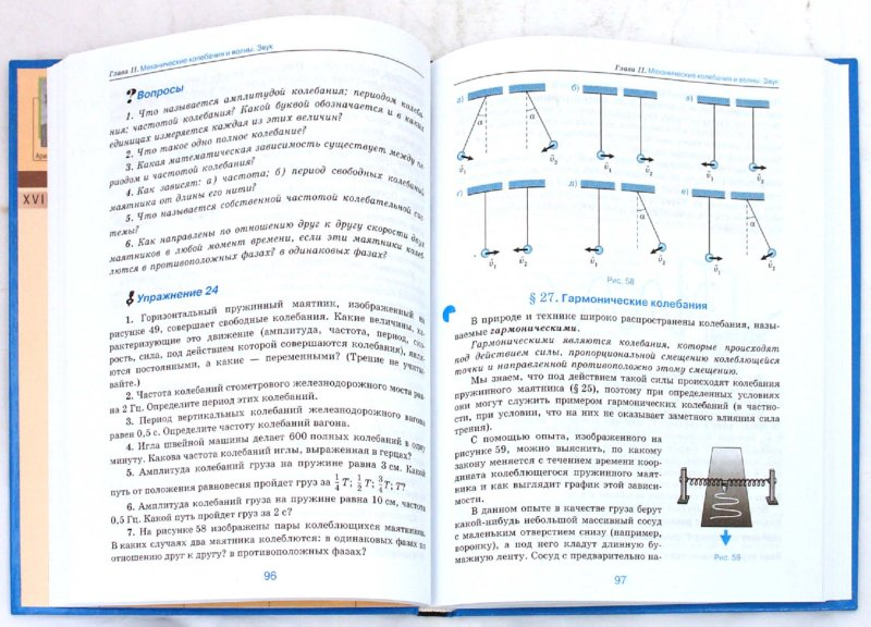 Иллюстрация 1 из 22 для Физика. 9 класс. Учебник для общеобразовательных учреждений - Перышкин, Гутник | Лабиринт - книги. Источник: Лабиринт