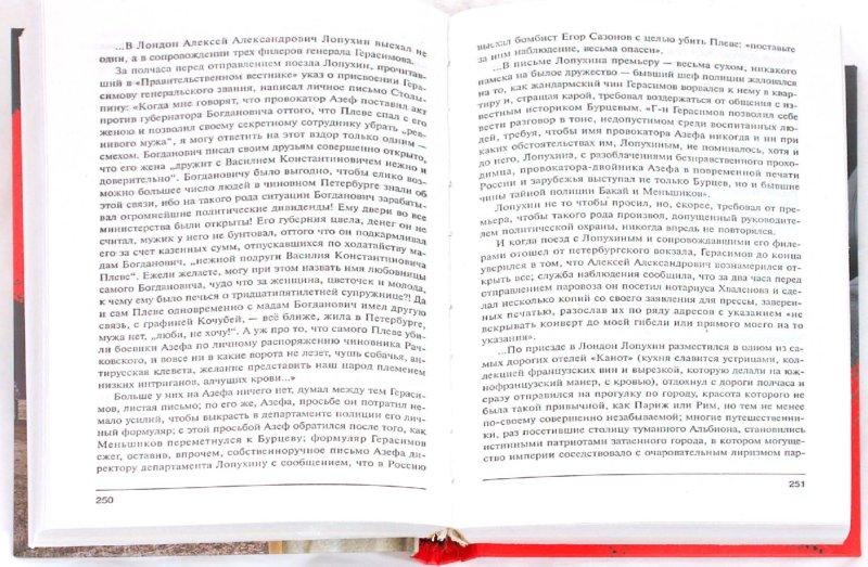 Иллюстрация 1 из 5 для Горение. На крутых поворотах истории - Юлиан Семенов | Лабиринт - книги. Источник: Лабиринт