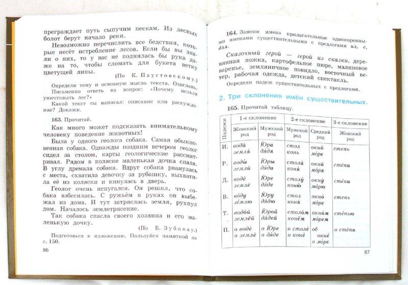 Иллюстрация 1 из 6 для Русский язык. В 2 частях. Часть 1: учебник для 4 класса - Тамара Рамзаева | Лабиринт - книги. Источник: Лабиринт