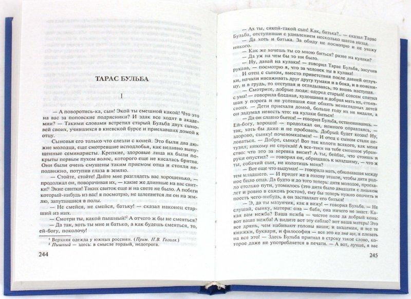 Иллюстрация 1 из 8 для Тарас Бульба - Николай Гоголь | Лабиринт - книги. Источник: Лабиринт