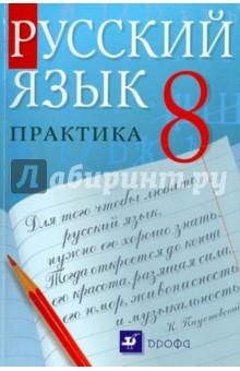 Русский язык. Практика. 8 класс. Учебник для общеобразовательных учреждений