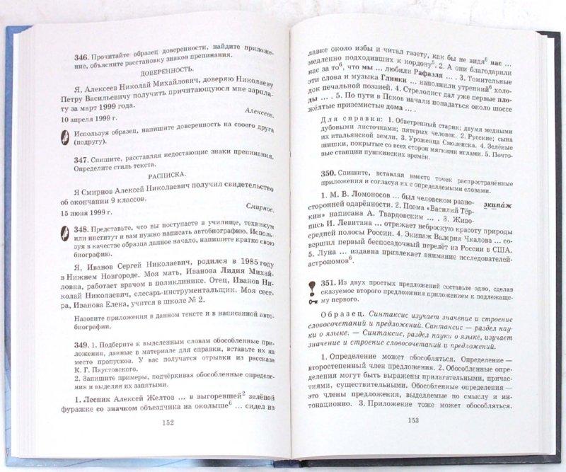 Решебник по русскому языку 6 класс 1997 года голобородько читать