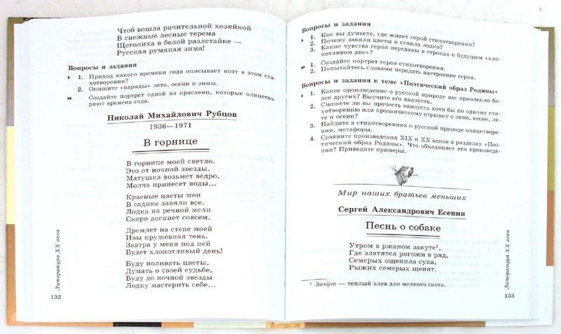 Иллюстрация 1 из 9 для Литература. 5 класс. В 2 частях. Часть 2: учебник-хрестоматия для общеобразовательных учреждений - Тамара Курдюмова | Лабиринт - книги. Источник: Лабиринт