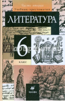 Курдюмова литература 6 класс учебник ответы