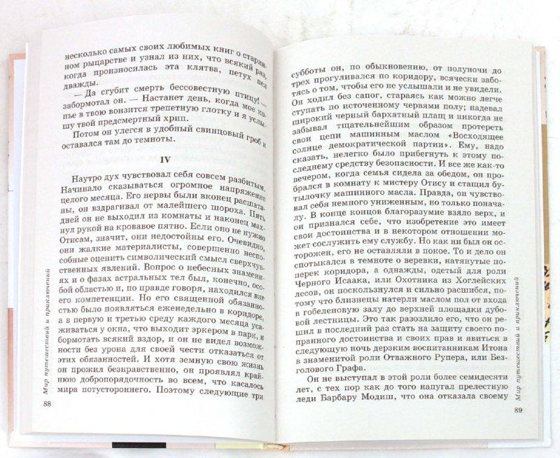 Иллюстрация 1 из 5 для Литература. 6 класс. В 2-х частях. Часть 2. Учебник-хрестоматия для общеобразовательных учреждений - Тамара Курдюмова | Лабиринт - книги. Источник: Лабиринт