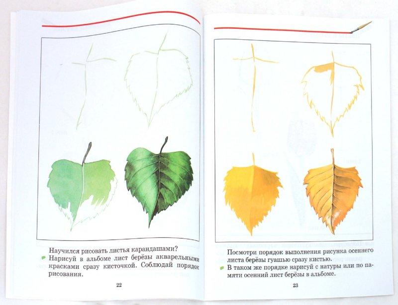 Иллюстрация 1 из 11 для Изобразительное искусство. 1 класс: рабочая тетрадь - Кузин, Кубышкина | Лабиринт - книги. Источник: Лабиринт
