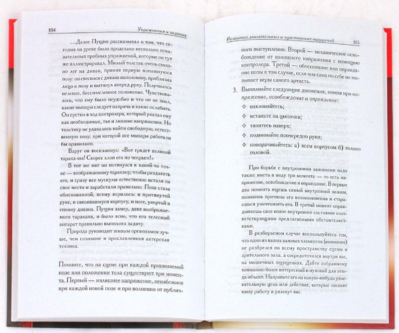 Иллюстрация 1 из 8 для Актерский тренинг по системе Станиславского. Упражнения и этюды | Лабиринт - книги. Источник: Лабиринт