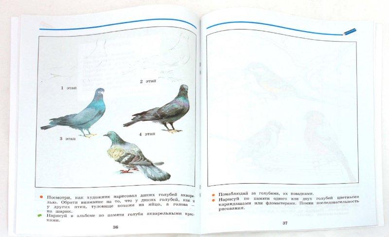 Иллюстрация 1 из 11 для Изобразительное искусство. 3 класс. Рабочая тетрадь - Кузин, Кубышкина | Лабиринт - книги. Источник: Лабиринт
