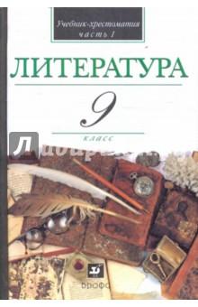 Литература. 9 класс. В 2-х частях. Часть 1: учебник-хрестоматия для учащихся общеобразовательных уч.
