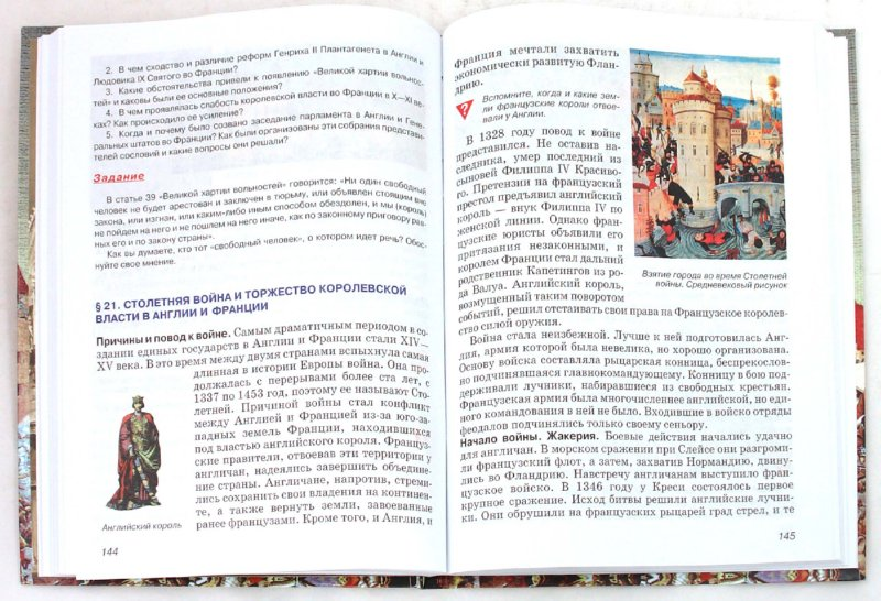 история учебник класс гдз понамарев 6