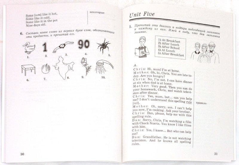 Иллюстрация 1 из 6 для Английский язык. 1-й год обучения. 5 класс. Рабочая тетрадь № 1 - Афанасьева, Михеева | Лабиринт - книги. Источник: Лабиринт