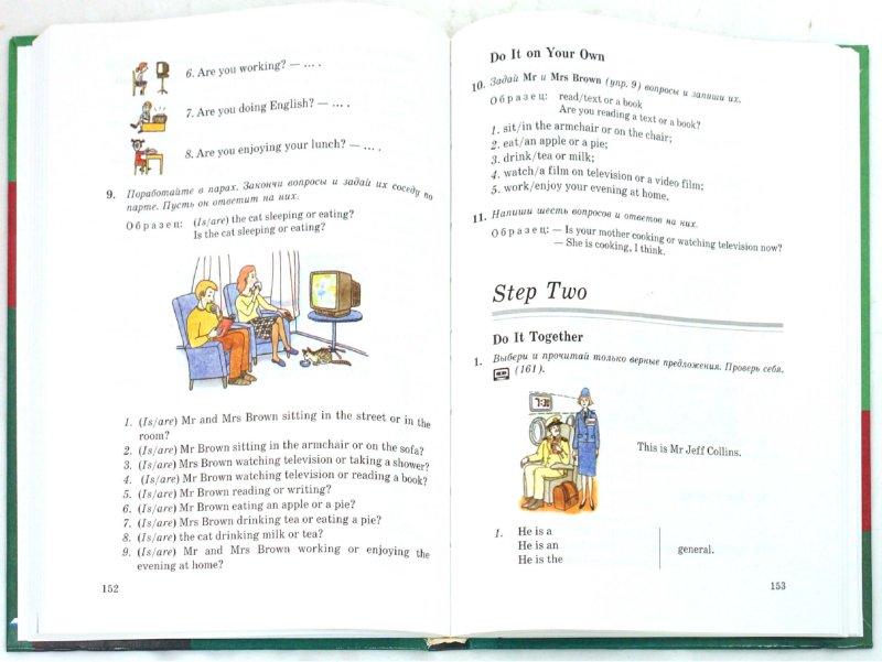 Иллюстрация 1 из 2 для Английский язык. 6 класс. 2-й год обучения: учебник для общеобразовательных учреждений - Афанасьева, Михеева | Лабиринт - книги. Источник: Лабиринт