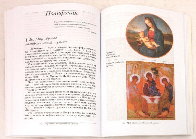Иллюстрация 1 из 8 для Музыка. 6 класс - Науменко, Алеев | Лабиринт - книги. Источник: Лабиринт