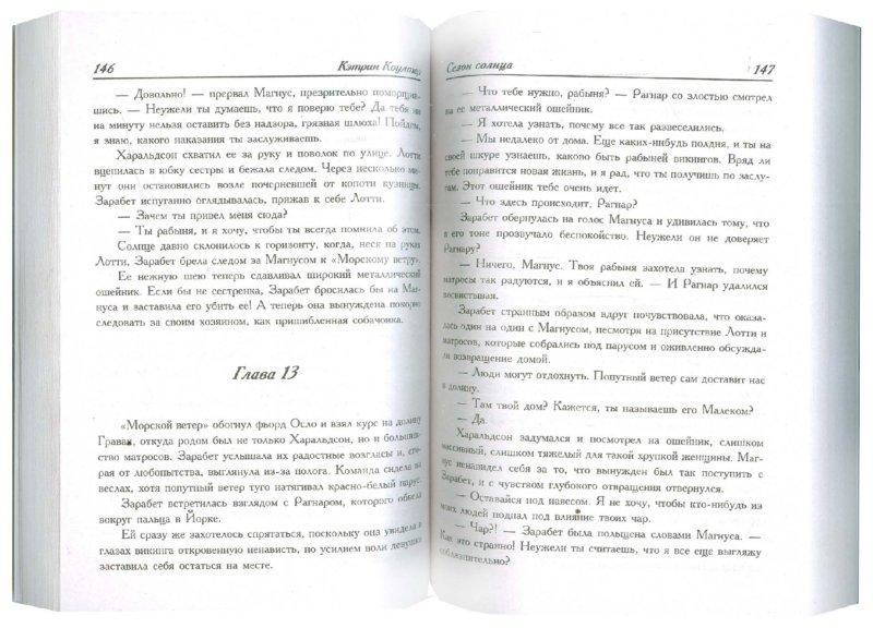 Иллюстрация 1 из 6 для Сезон солнца - Кэтрин Коултер | Лабиринт - книги. Источник: Лабиринт