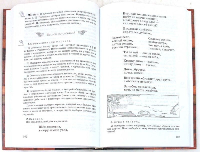 6 назарова гдз родному по языку класс