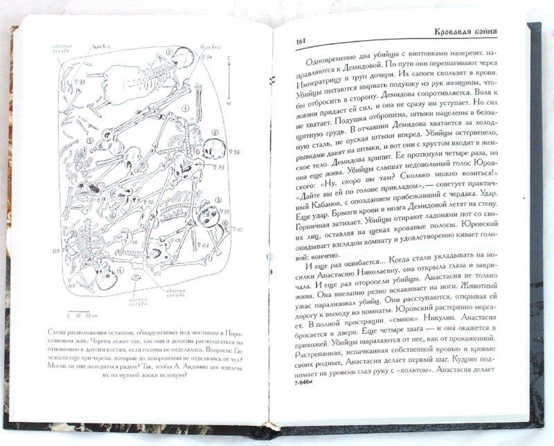 Иллюстрация 1 из 6 для Последний император России. Тайна гибели - Юрий Григорьев | Лабиринт - книги. Источник: Лабиринт