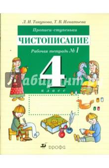 Прописи-ступеньки. Чистописание. 4 класс: рабочая тетрадь №1