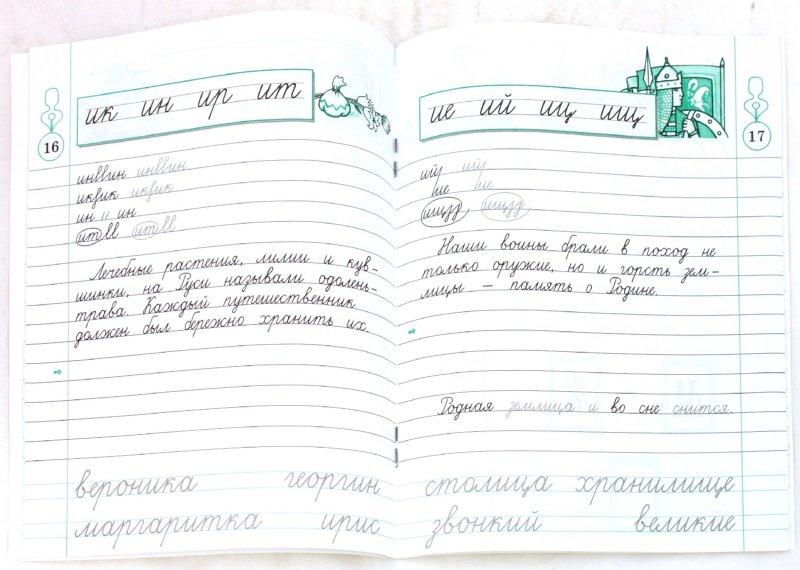 Иллюстрация 1 из 15 для Прописи-ступеньки. Чистописание. 4 класс: рабочая тетрадь №1 - Тикунова, Игнатьева | Лабиринт - книги. Источник: Лабиринт