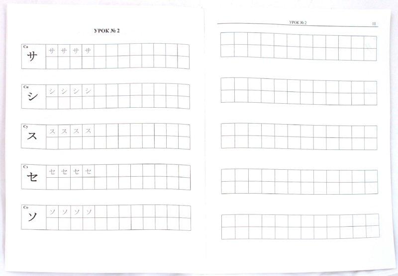 Иллюстрация 1 из 5 для Пишем по-японски. Азбука Катакана - Л.В. Шишова | Лабиринт - книги. Источник: Лабиринт