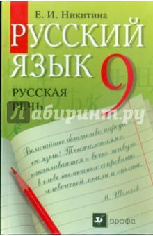 Русский язык. Русская речь. 9 класс. Учебник для общеобразовательных учреждений