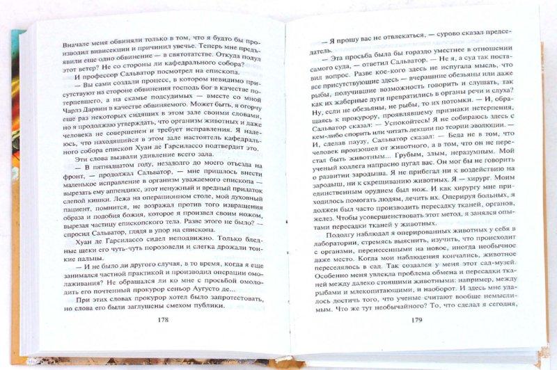 Иллюстрация 1 из 4 для Человек-Амфибия. Голова Профессора Доуэля - Александр Беляев | Лабиринт - книги. Источник: Лабиринт