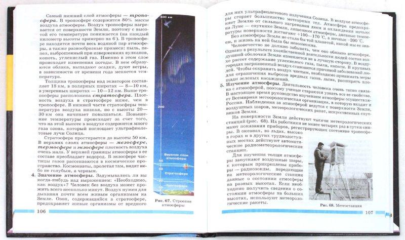 Иллюстрация 1 из 9 для География. Начальный курс. 6 класс: учебник для общеобразовательных учреждений - Герасимова, Неклюкова | Лабиринт - книги. Источник: Лабиринт