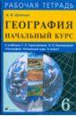 Шатных Александр Васильевич Начальный курс географии. 6класс