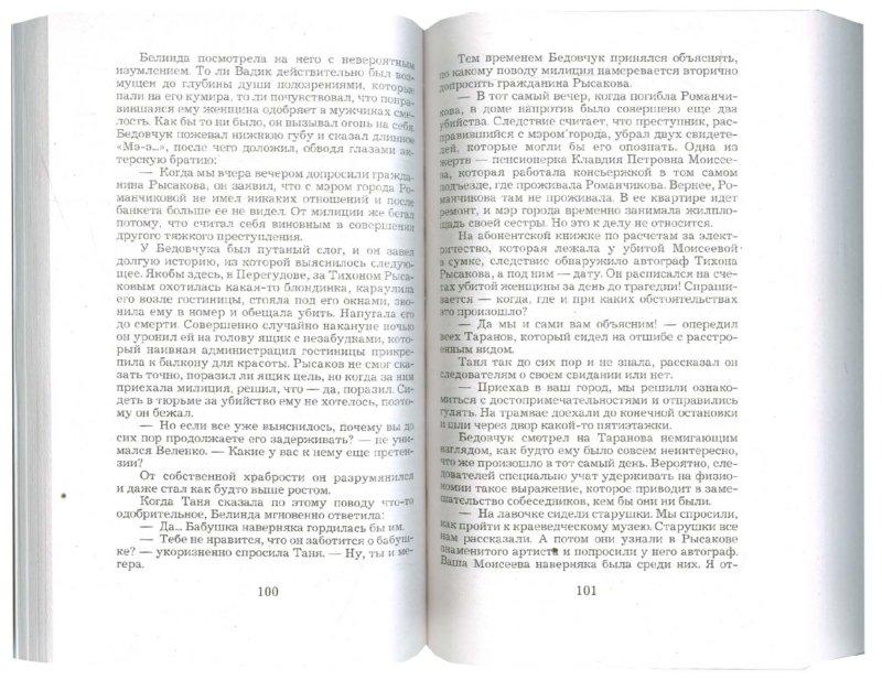 Иллюстрация 1 из 7 для Если вы не влюблены - Галина Куликова   Лабиринт - книги. Источник: Лабиринт