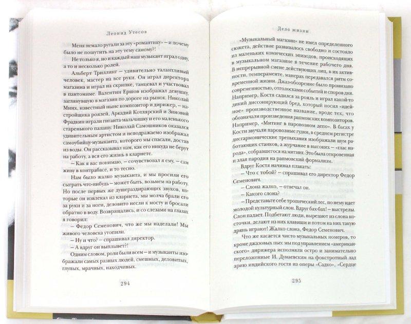 Иллюстрация 1 из 11 для С песней по жизни - Леонид Утесов | Лабиринт - книги. Источник: Лабиринт