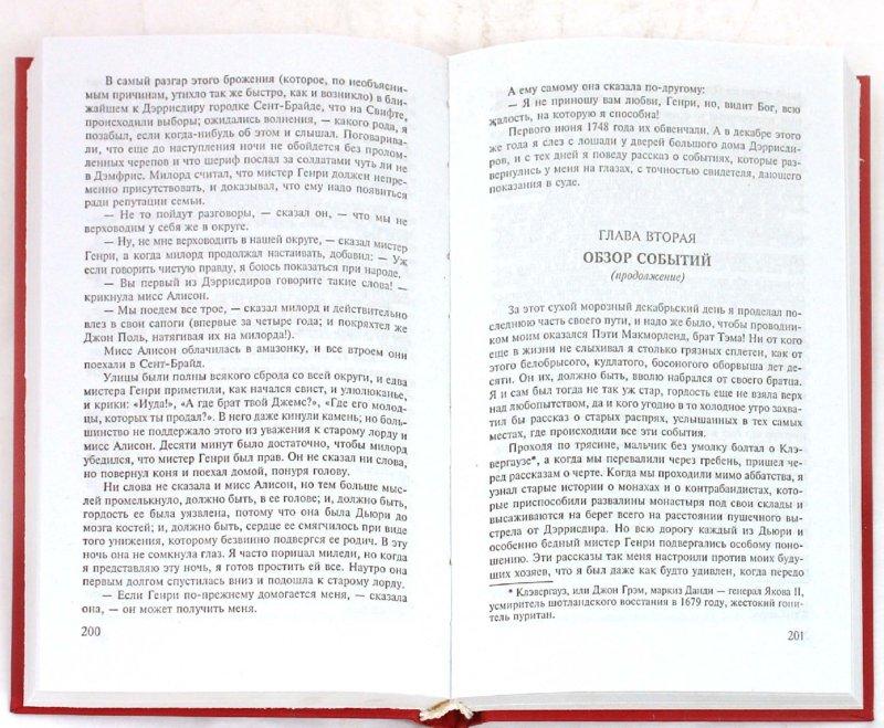 Иллюстрация 1 из 8 для Остров сокровищ. Владетель Баллантрэ - Роберт Стивенсон | Лабиринт - книги. Источник: Лабиринт