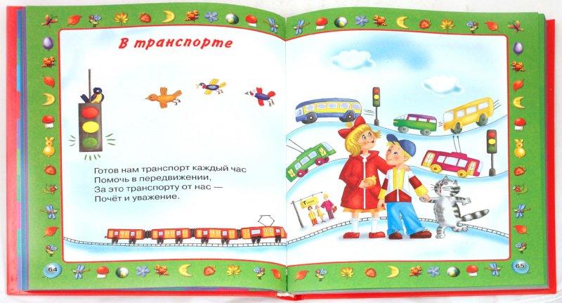 Иллюстрация 1 из 35 для Все правила поведения для воспитанных девочек и мальчиков - Валентина Дмитриева   Лабиринт - книги. Источник: Лабиринт