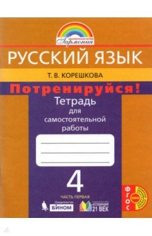 Книга Потренируйся Тетрадь для самостоятельной работы по  Потренируйся Тетрадь для самостоятельной работы по русскому языку 4 класс В 2 х частях