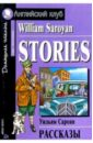 Рассказы. Домашнее чтение, Сароян Уильям