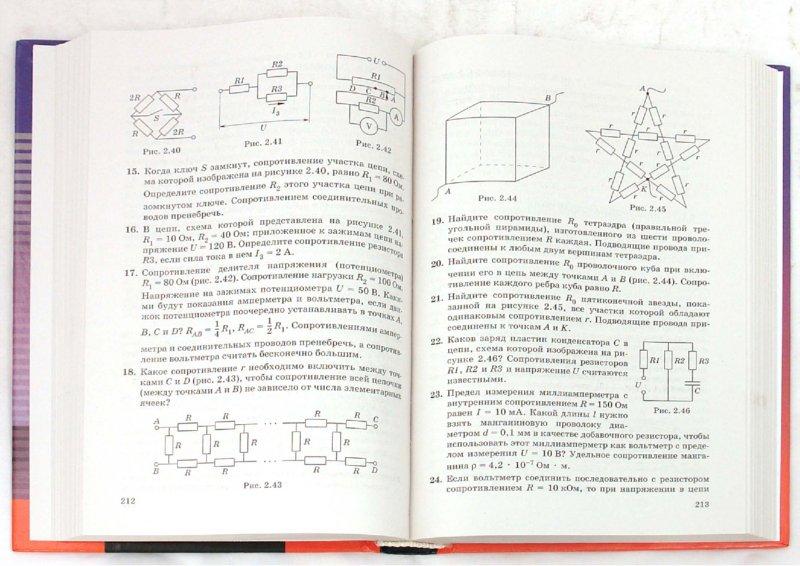 Иллюстрация 1 из 6 для Физика. Электродинамика. 10-11 класс. Профильный уровень. Учебник для общеобразовательн. учреждений - Мякишев, Синяков, Слободсков | Лабиринт - книги. Источник: Лабиринт