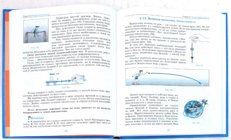 Иллюстрация 1 из 38 для Физика. 7 класс - Александр Перышкин | Лабиринт - книги. Источник: Лабиринт
